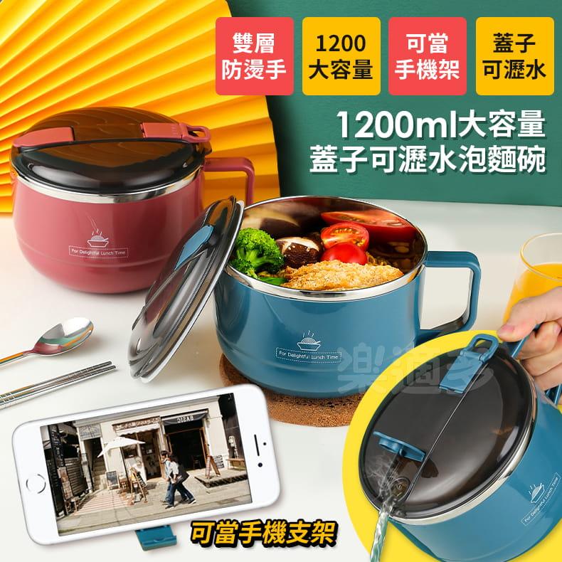 【1300ml】304不鏽鋼泡麵碗 蓋子可瀝水 蓋子可當手機架 SG9139泡麵碗 304不鏽鋼碗 0