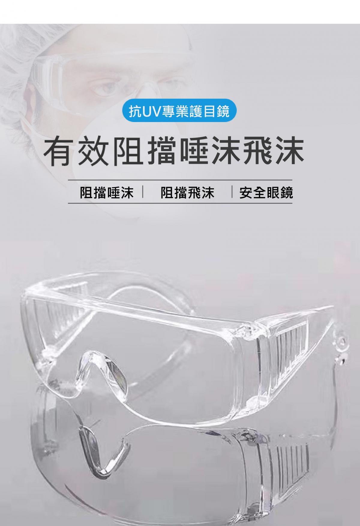 【英才星】台灣製防霧透明運動護目眼鏡 加贈眼鏡袋+眼鏡布 2