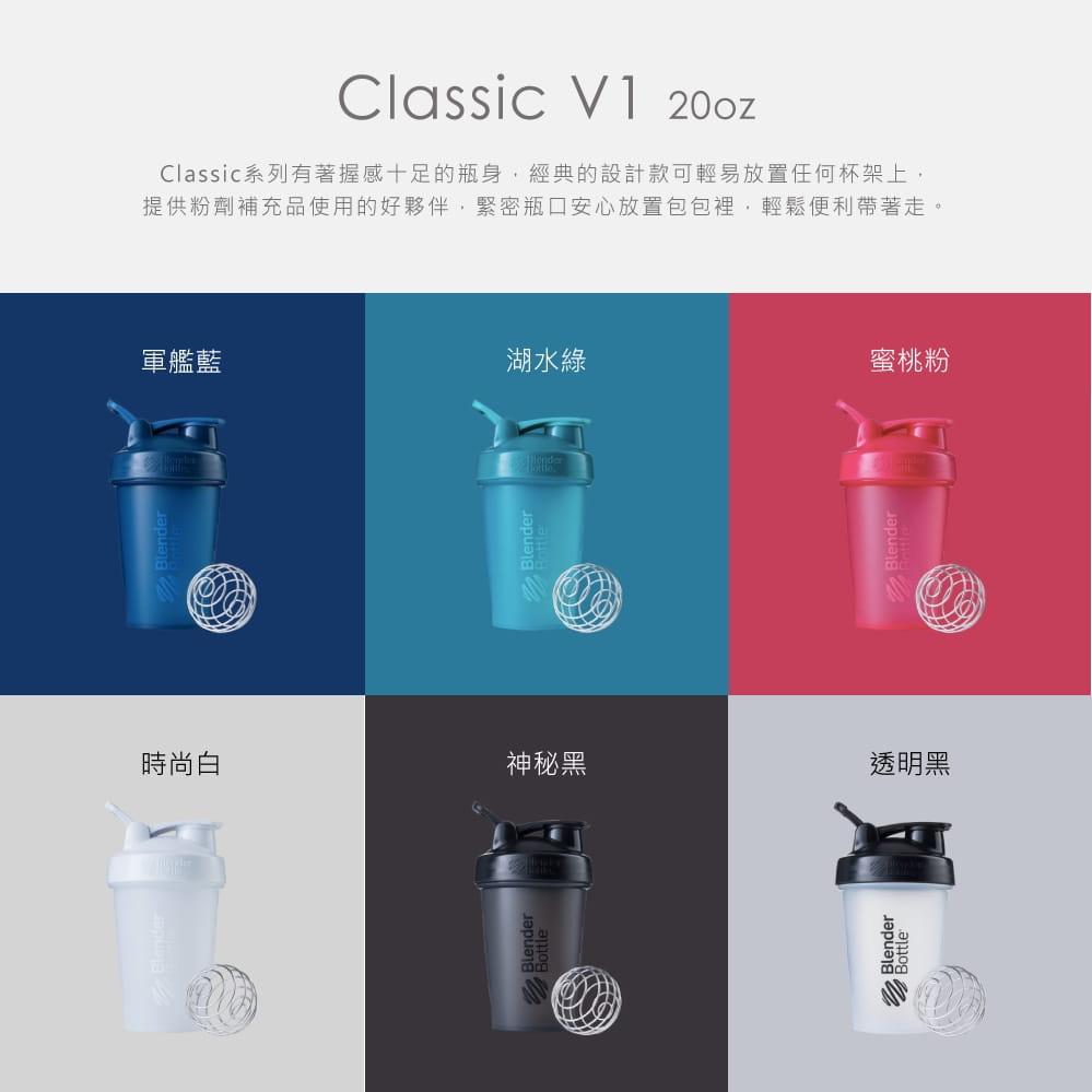 【Blender Bottle】Classic系列 弧線時尚 經典搖搖杯 20oz 6色 7