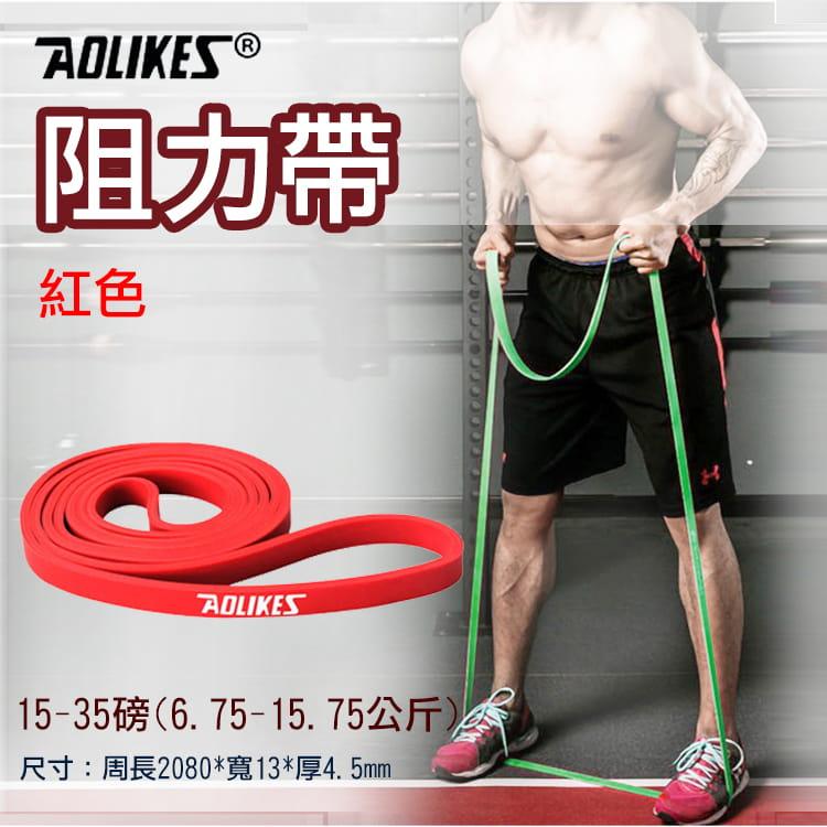Aolikes阻力帶-紅色15-35磅