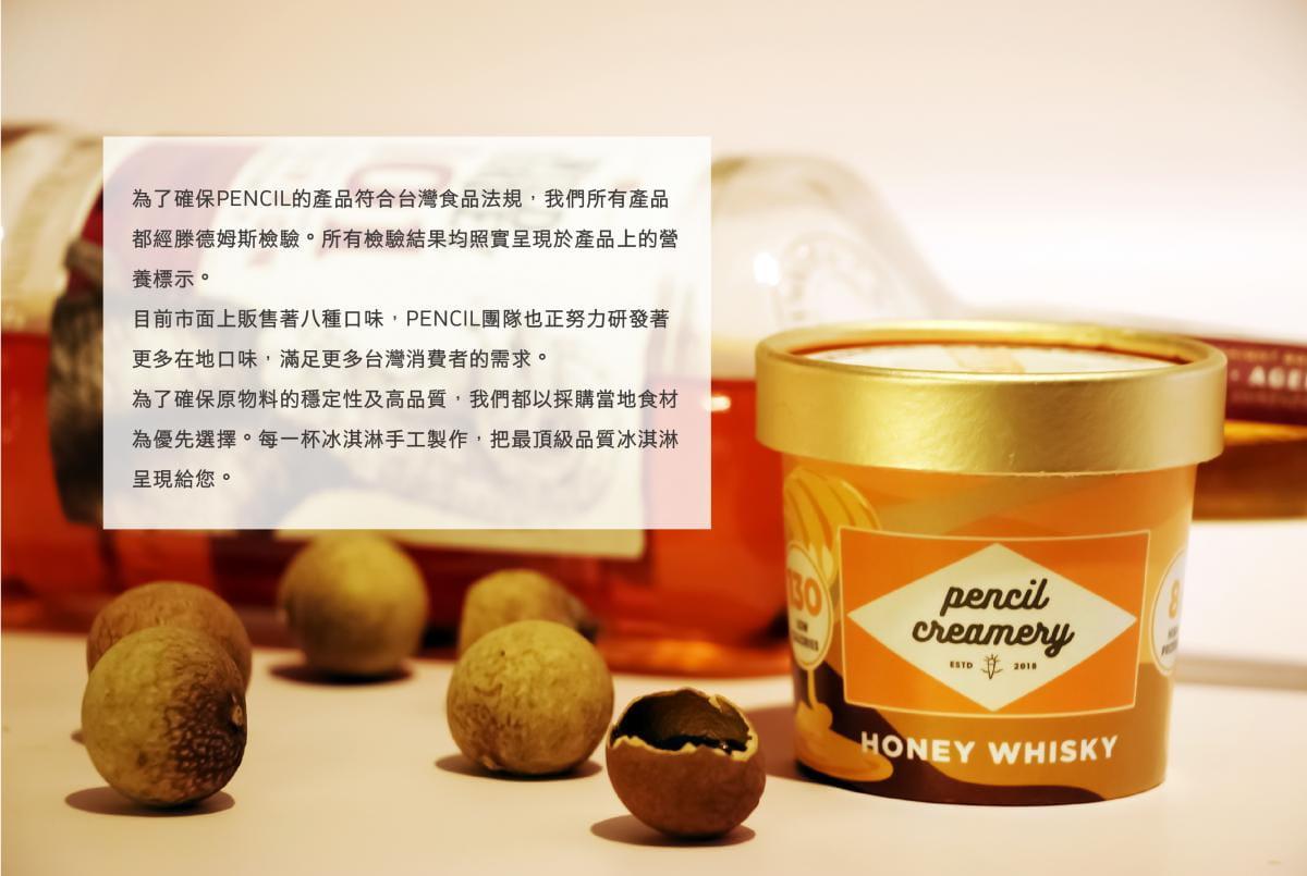 【PENCIL CREAMERY】低脂高蛋白冰淇淋6入起/盒(口味任選) 3