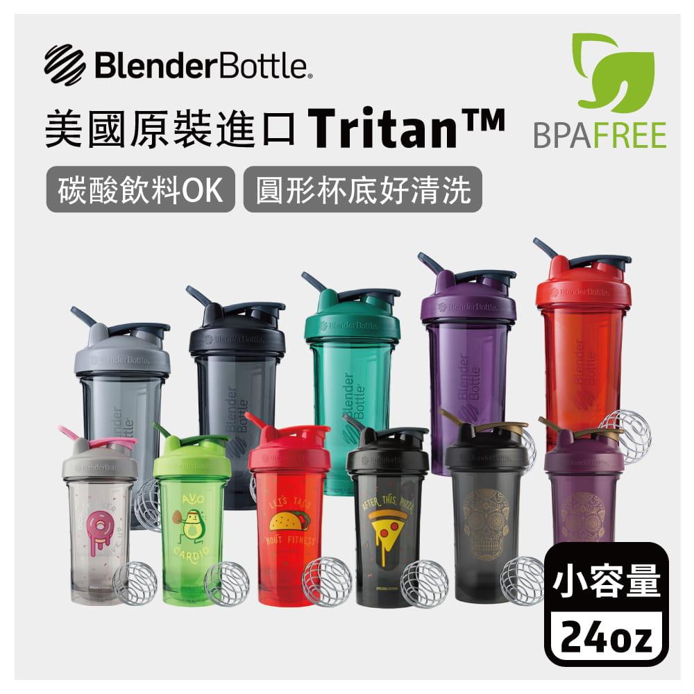 【Blender Bottle】Pro24系列-Tritan高透視搖搖杯24oz 0