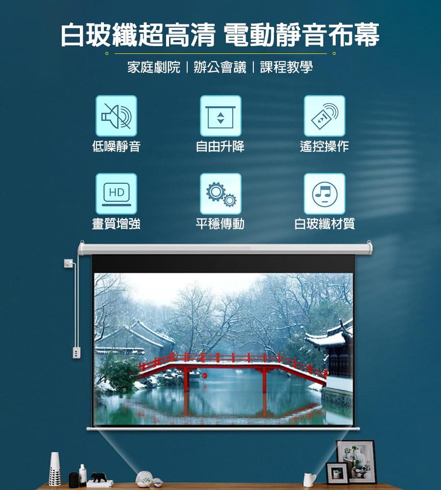 【Leisure】遙控款 『100吋』 電動升降布幕 4K超顯影 簡單安裝 投影布幕 電動布幕 投影機 升降布幕 1