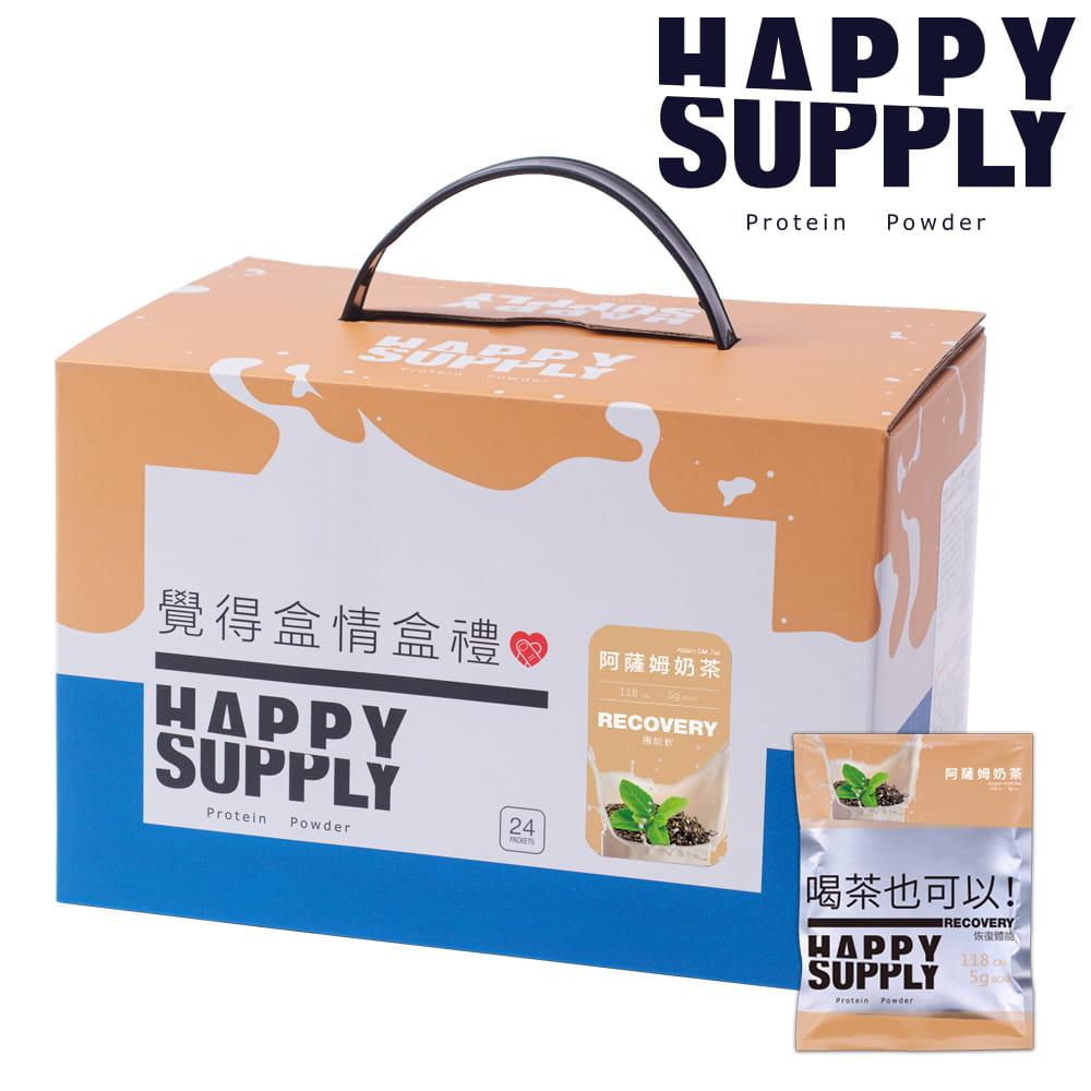 HAPPY SUPPLY-蛋白機能飲-阿薩姆奶茶24入(盒)