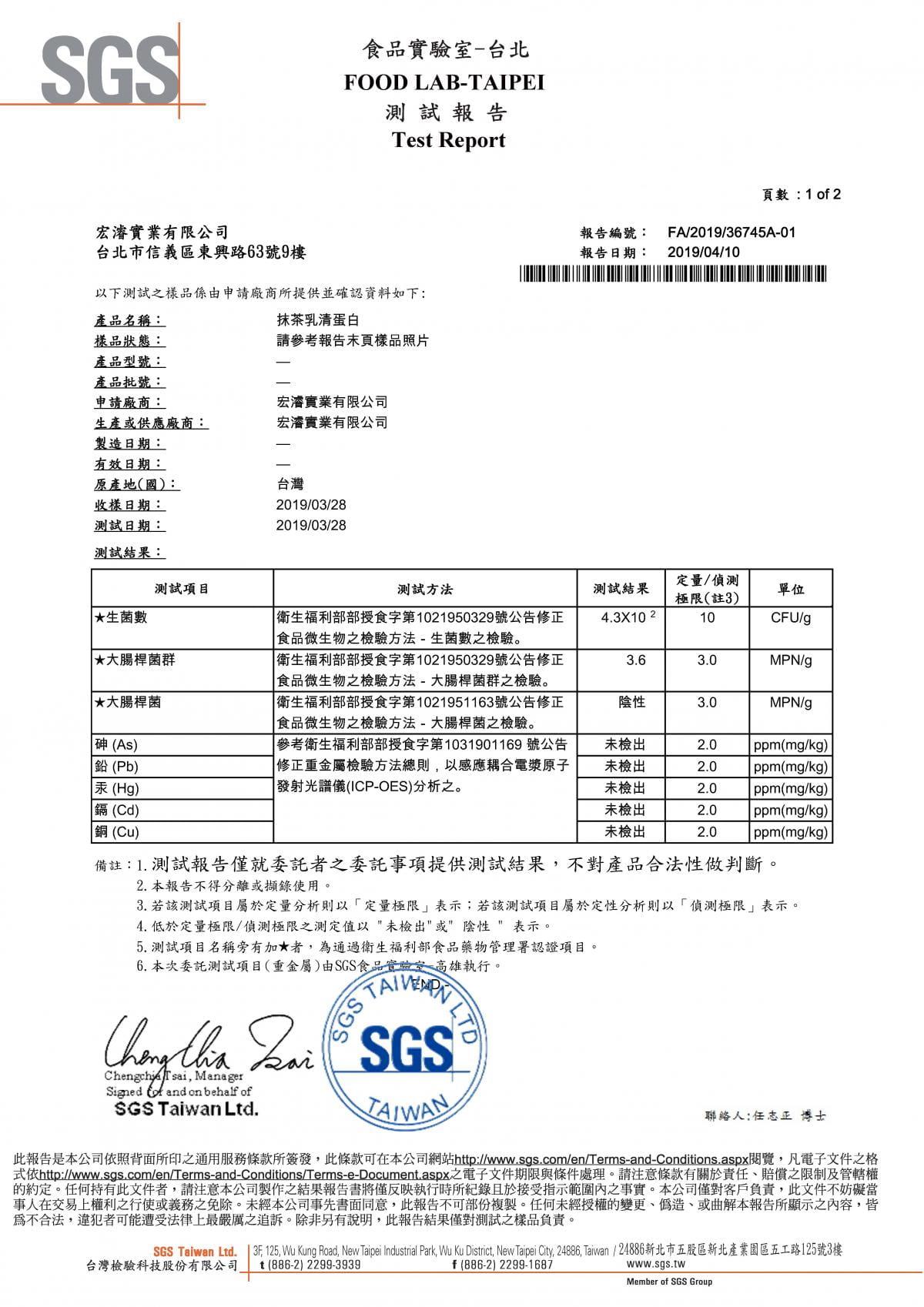 【Bioplus】濃縮乳清蛋白(抹茶)-1Kg健身包 高蛋白 低脂 WPC 7