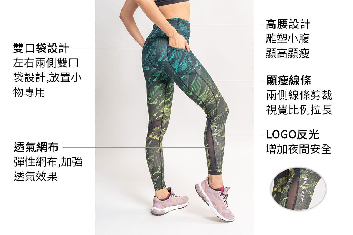 【Attis亞特司】雙袋漸層疊影緊身壓力褲 1
