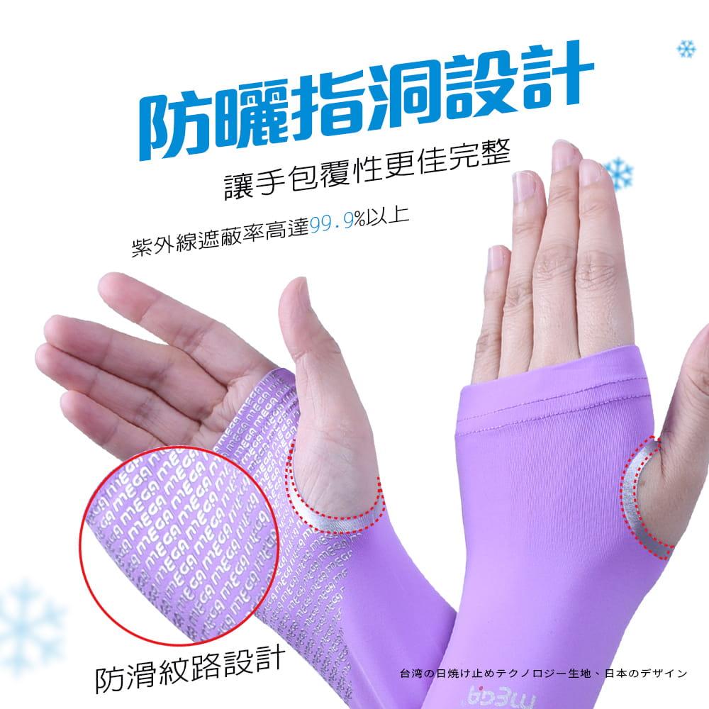 【MEGA COOUV】女款 防曬冰感止滑手掌款袖套(冰涼袖套 機車袖套 止滑袖套 手蓋袖套) 1