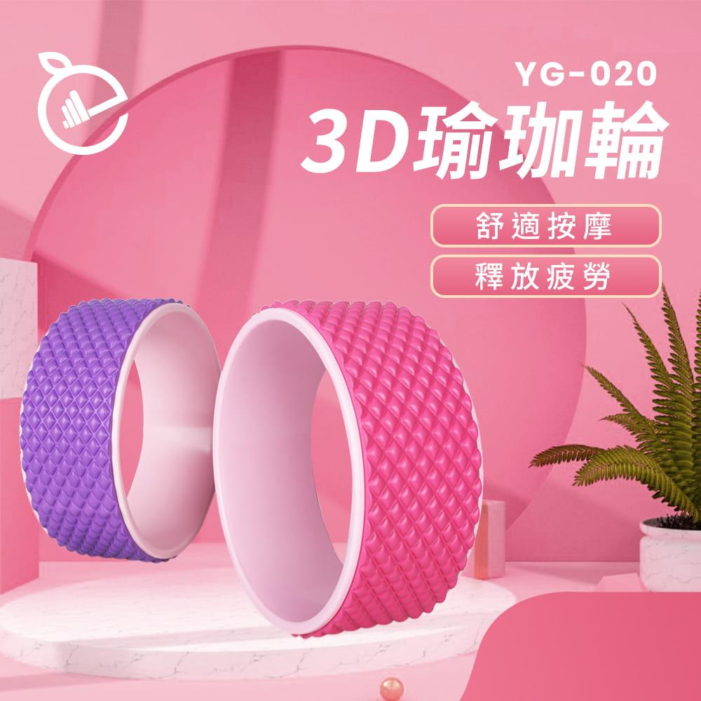 瑜珈輪◆3D菱形 滾輪柱 EVA 瑜珈滾筒 滾輪 達摩輪 後彎神器 普拉提斯 平衡按摩 筋膜 0