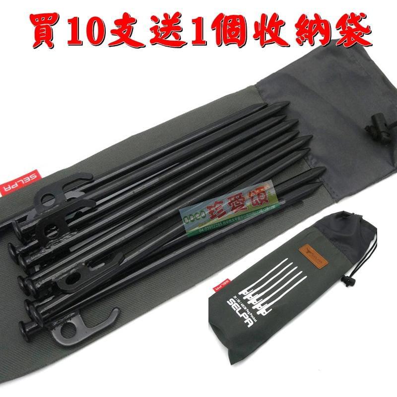 【珍愛頌】A040 二代大黑釘30CM 足10mm  1組10支+袋 5