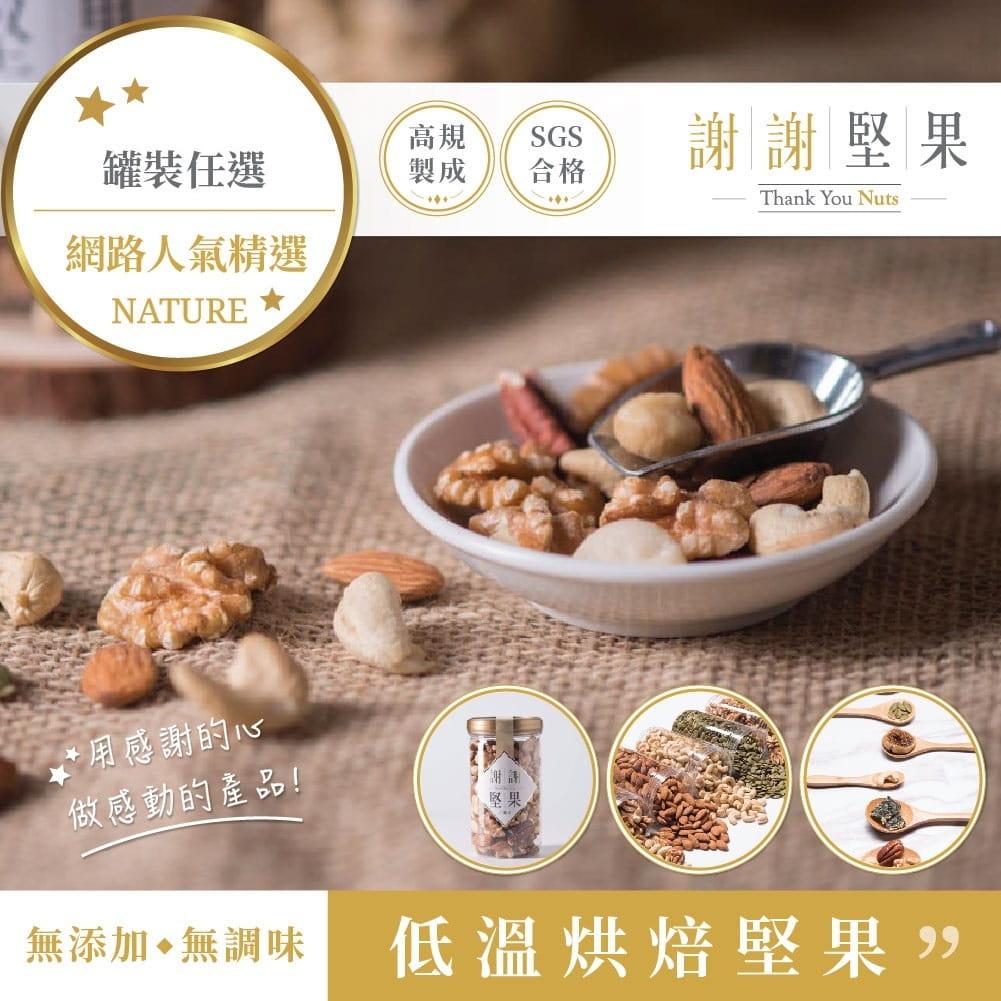【謝謝堅果】 原味綜合五堅果/核桃/腰果/杏仁(多口味任選) 0