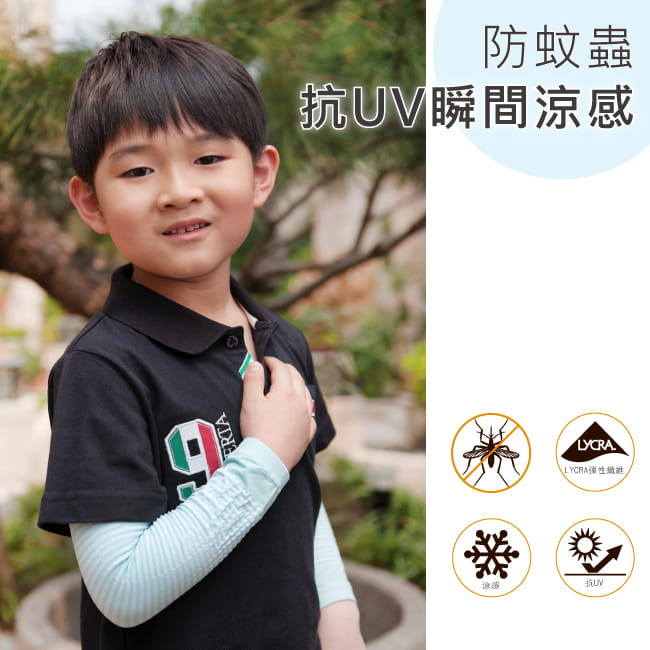 【Peilou】涼感防蚊抗UV袖套(成人+兒童) 8