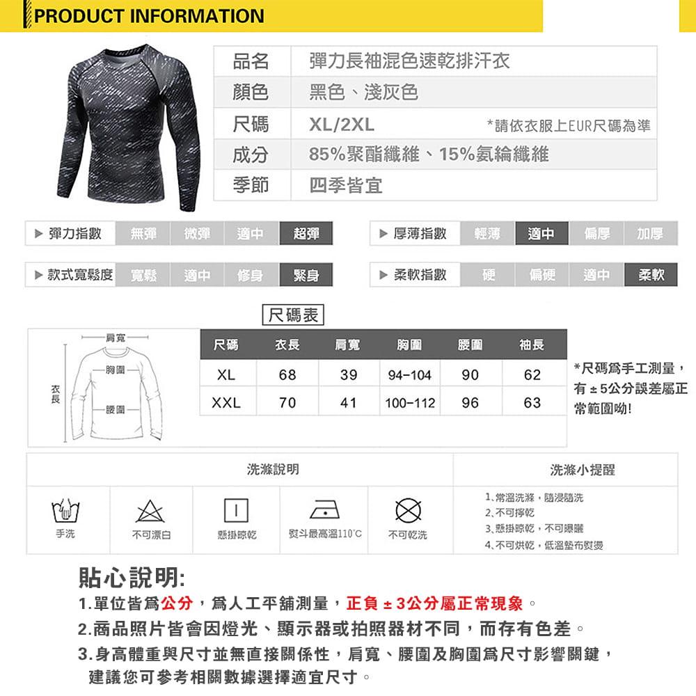 【NEW FORCE】彈力長袖混色速乾排汗衣-2色可選 11