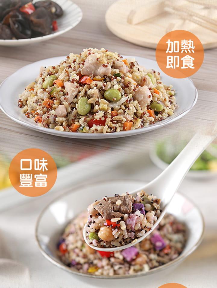 【愛上健康】藜麥鮮穀飯任選 7