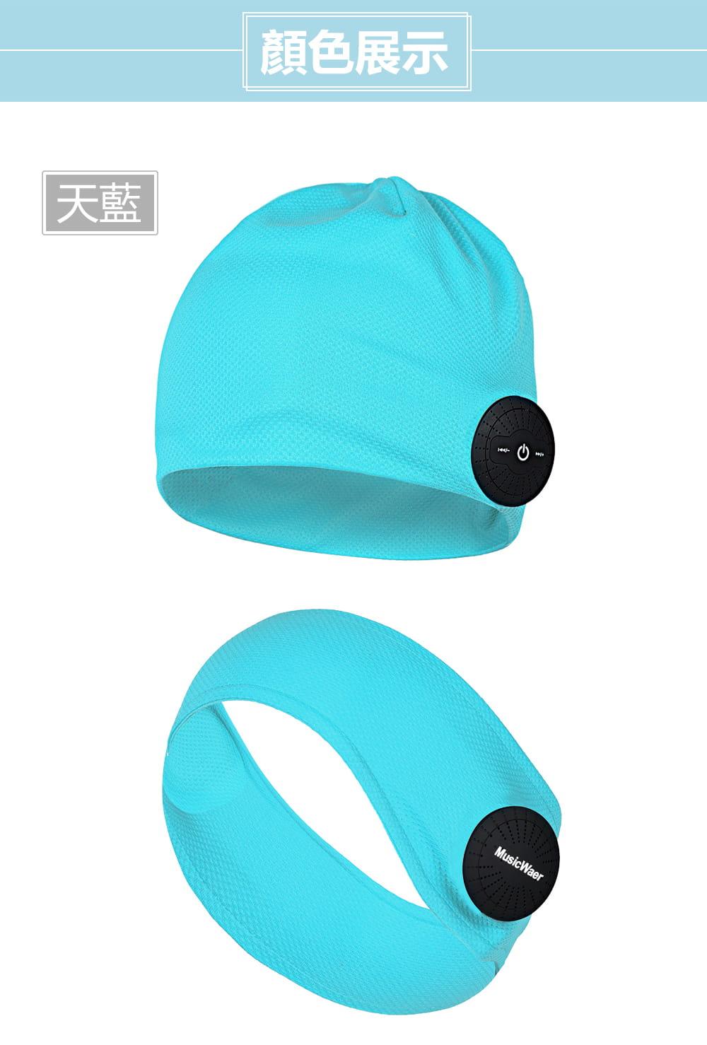 運動頭巾 藍牙耳機帽 7