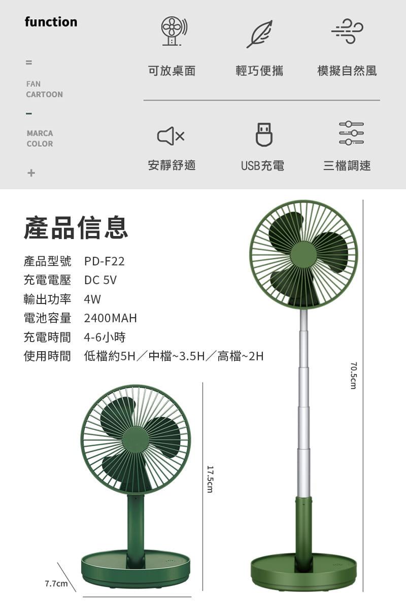 【戶外/車用】USB充電 可摺疊伸縮6吋風扇 12