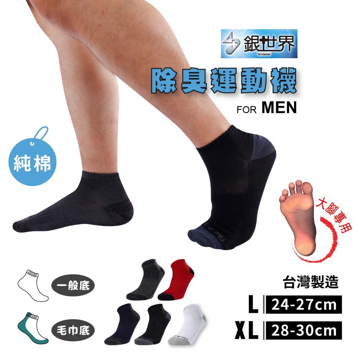 【FAV】除臭運動襪 (一般底、毛巾底) 0