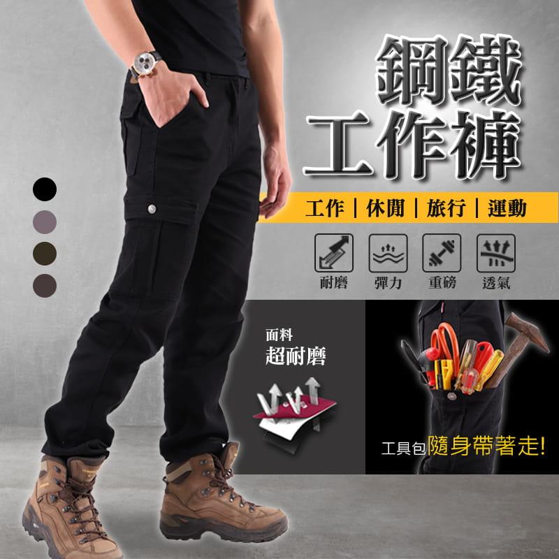 超激彈力!高磅耐磨鋼鐵素面休閒褲