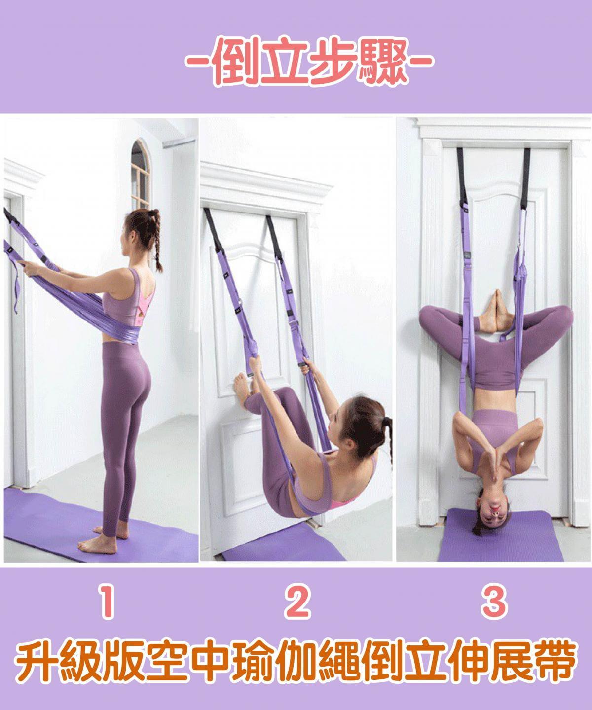 升級版空中瑜伽繩倒立伸展帶 3