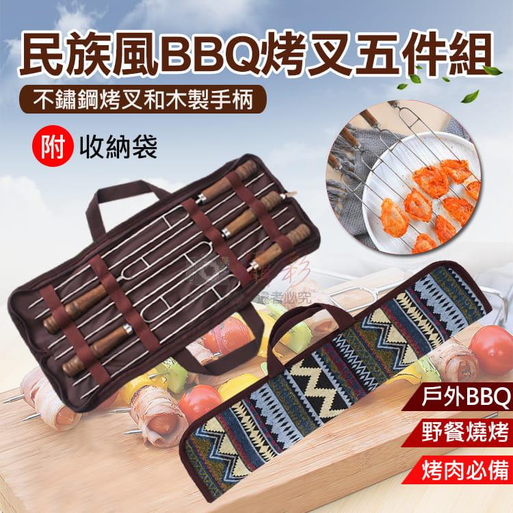 民族風BBQ烤叉五件組 0