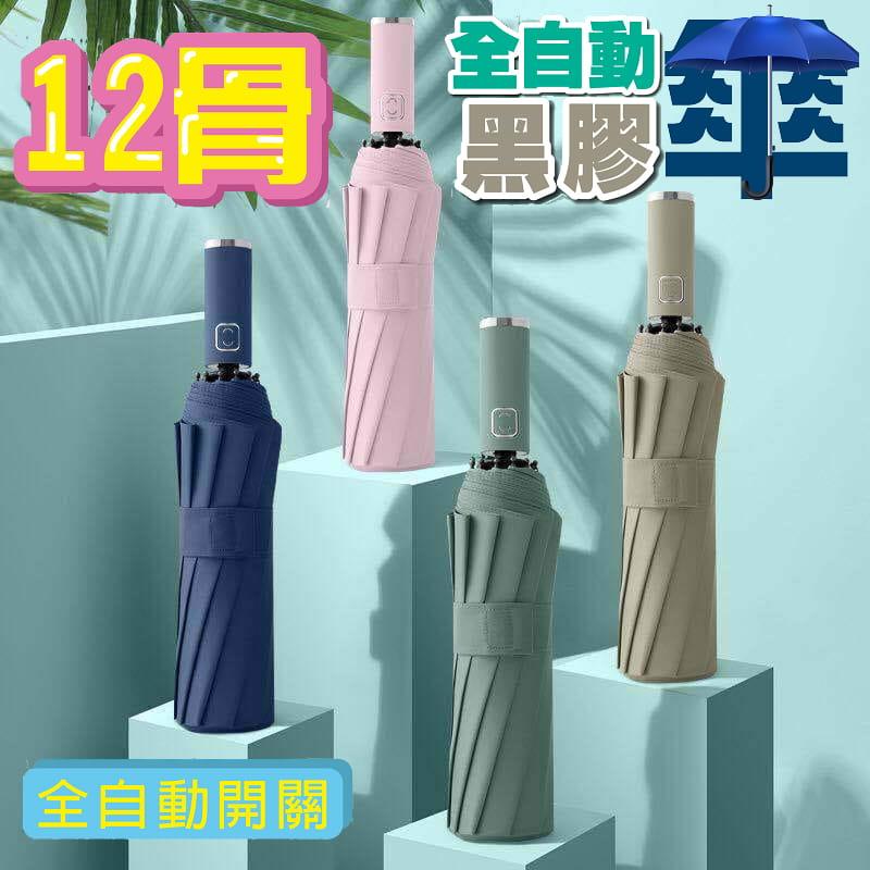 12骨全自動黑膠晴雨傘 0