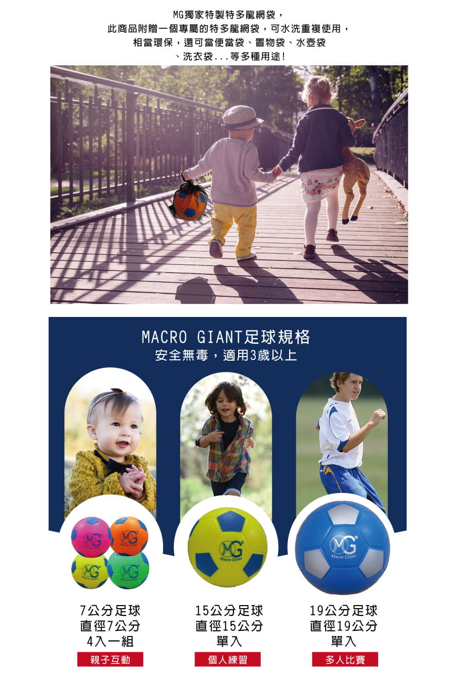 【Macro Giant】MIT彩色15公分運動足球 4