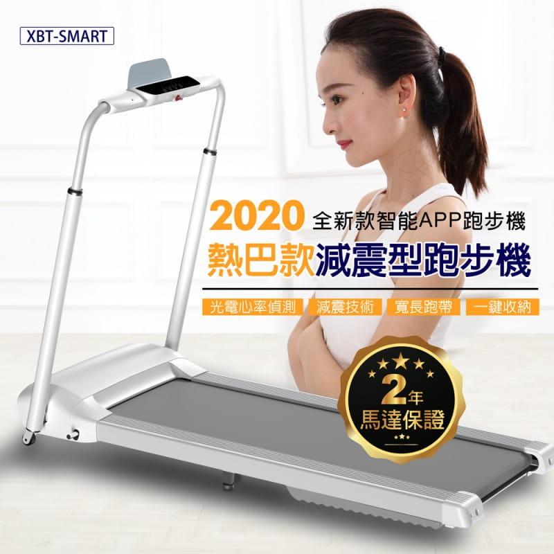2020年熱巴款-減震型跑步機 XBT-SMART