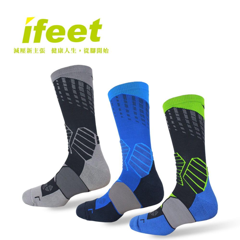 【IFEET】(9817-24)全方位足弓壓力運動籃球襪 0