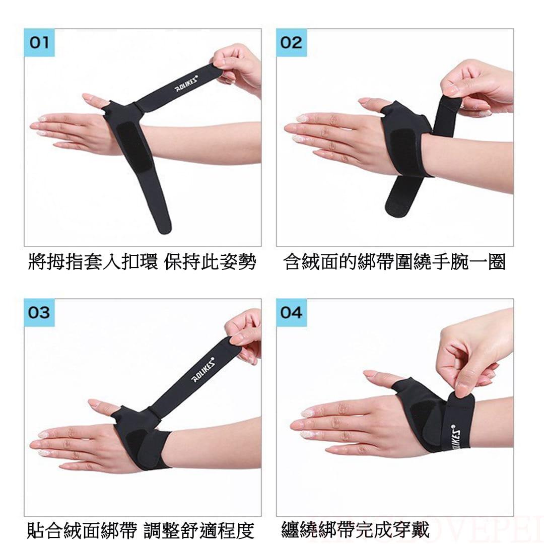 AOLIKES 運動薄款大拇指護手腕 4