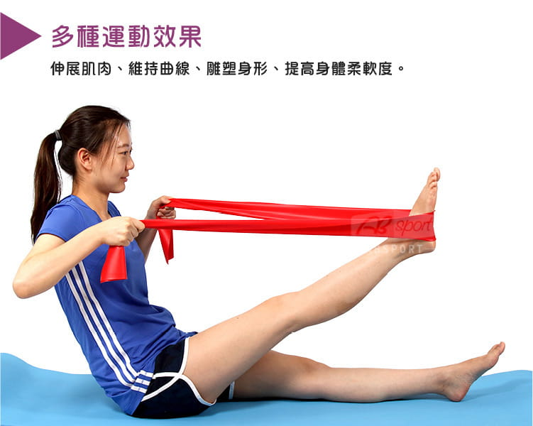 【ABSport】瑜珈彈力帶(0.65mm*150cm)/拉筋帶/伸展帶/皮拉提斯帶/韻律拉帶 3