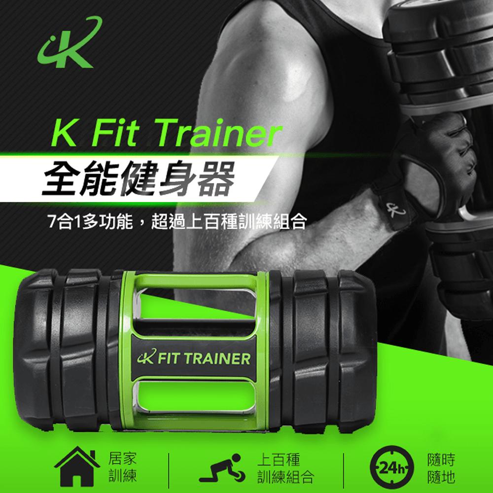 英國 K Fit Trainer全能健身器 0