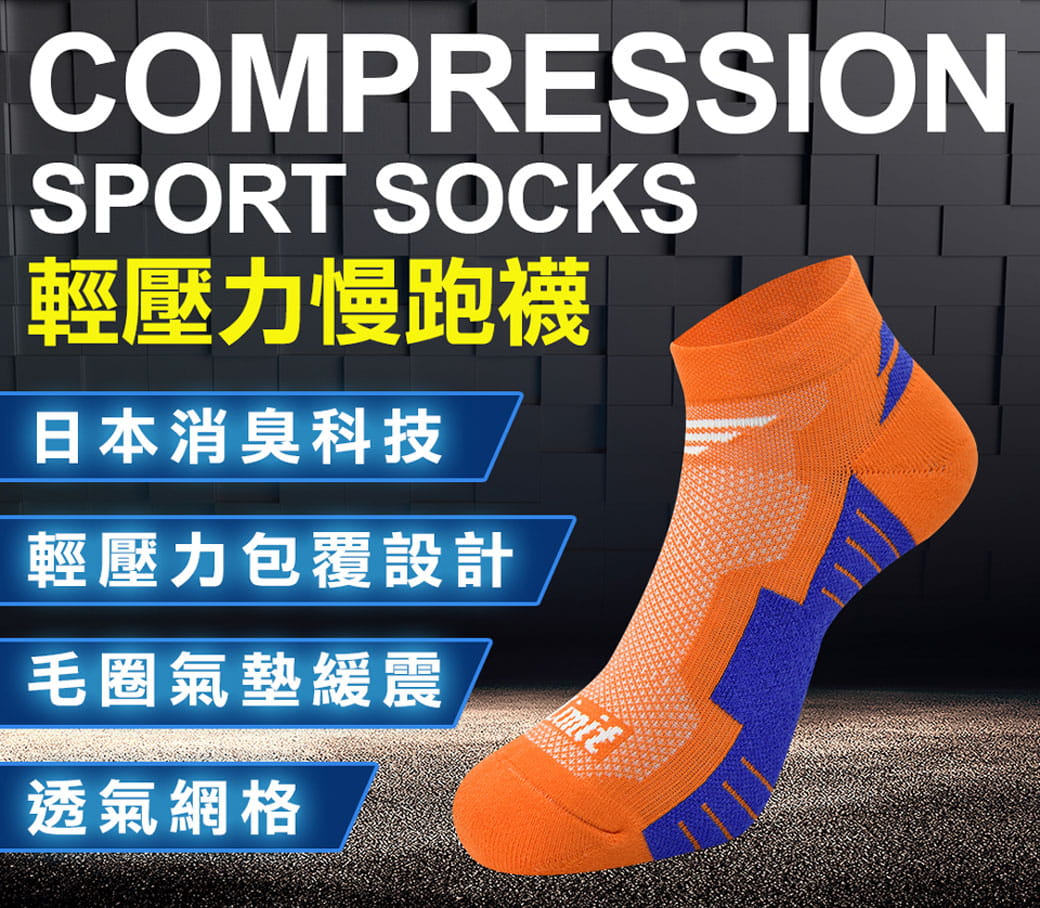 【力美特機能襪】輕壓力慢跑襪(橘寶藍) 2
