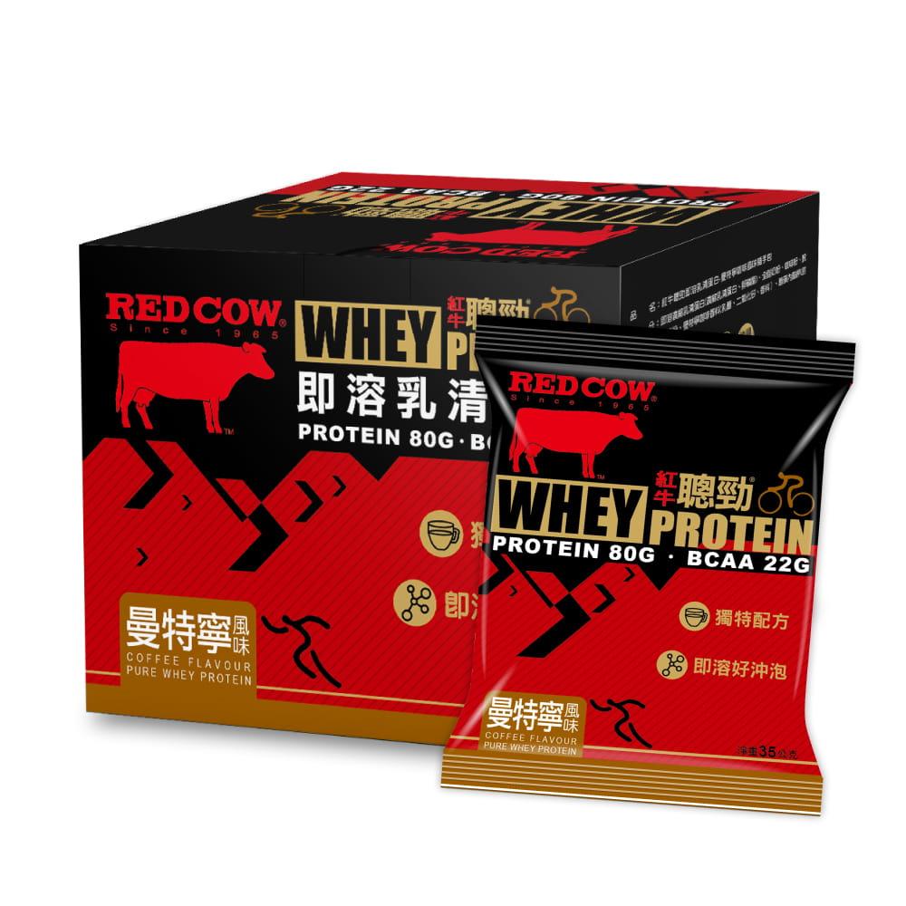 【RED COW紅牛聰勁 】聰勁即溶乳清蛋白隨手包-曼特寧咖啡風味(35gX15包) 0