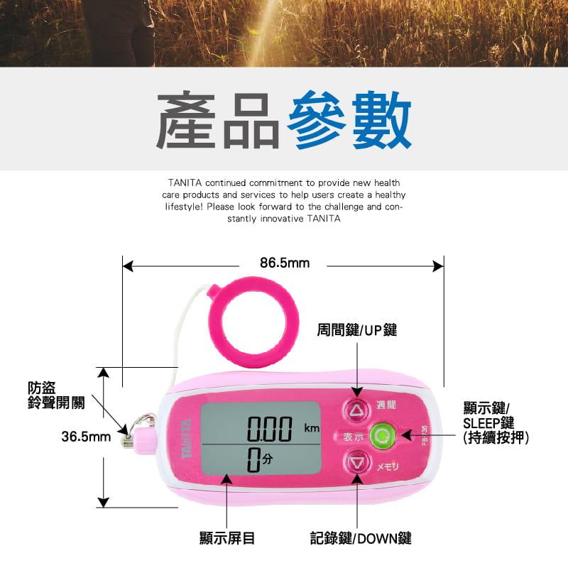 【TANITA 塔尼達】3D計步器 FB736 (粉/灰/紫/綠) 6