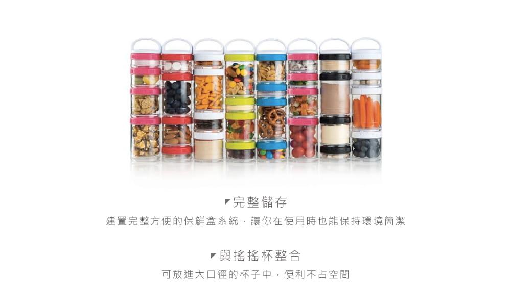 【Blender Bottle】Gostak系列|Tritan|多功能保鮮盒|4層|4色 7