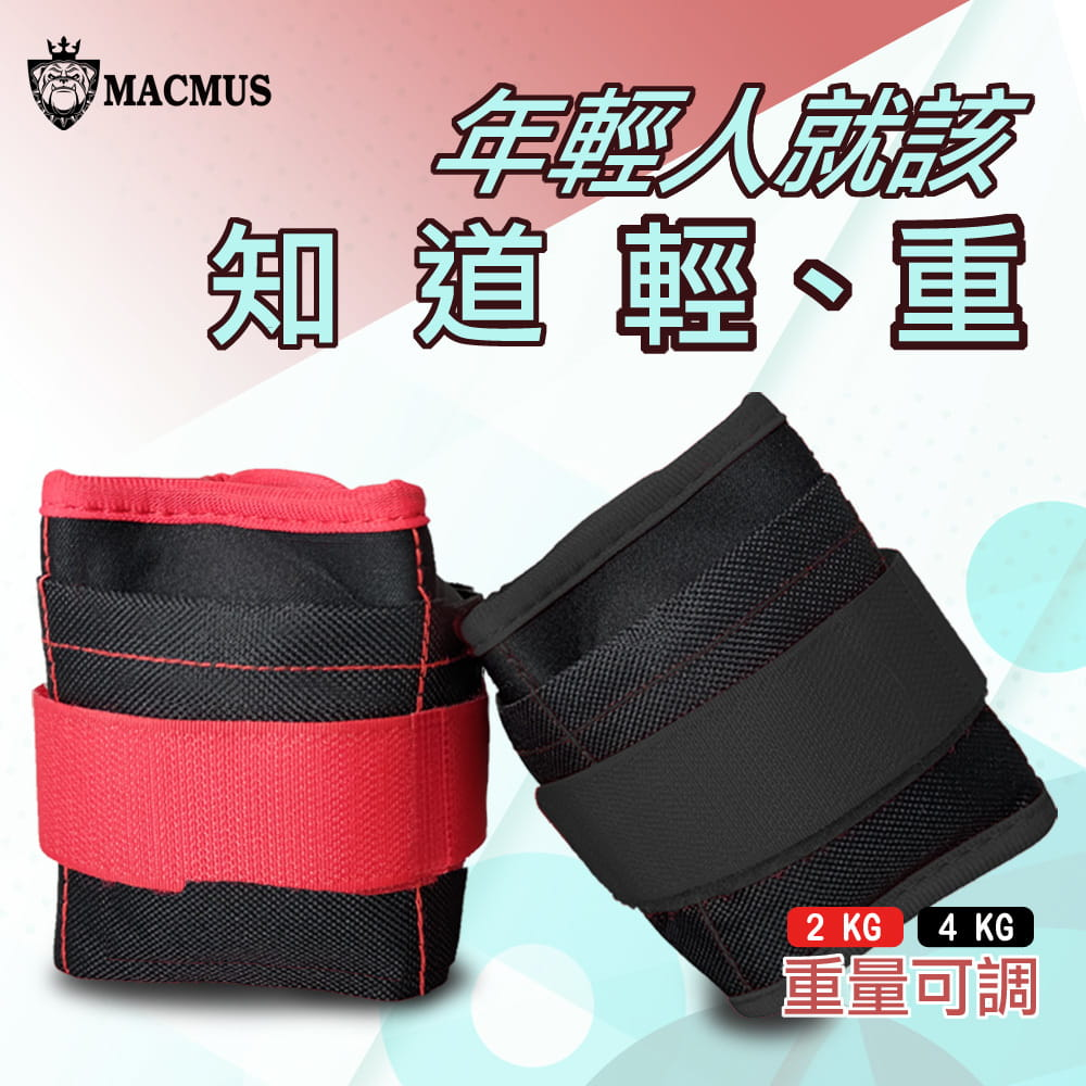 【MACMUS】2公斤重量可調整運動沙包 四格式重量可調負重沙袋 單邊1公斤復健沙包 0