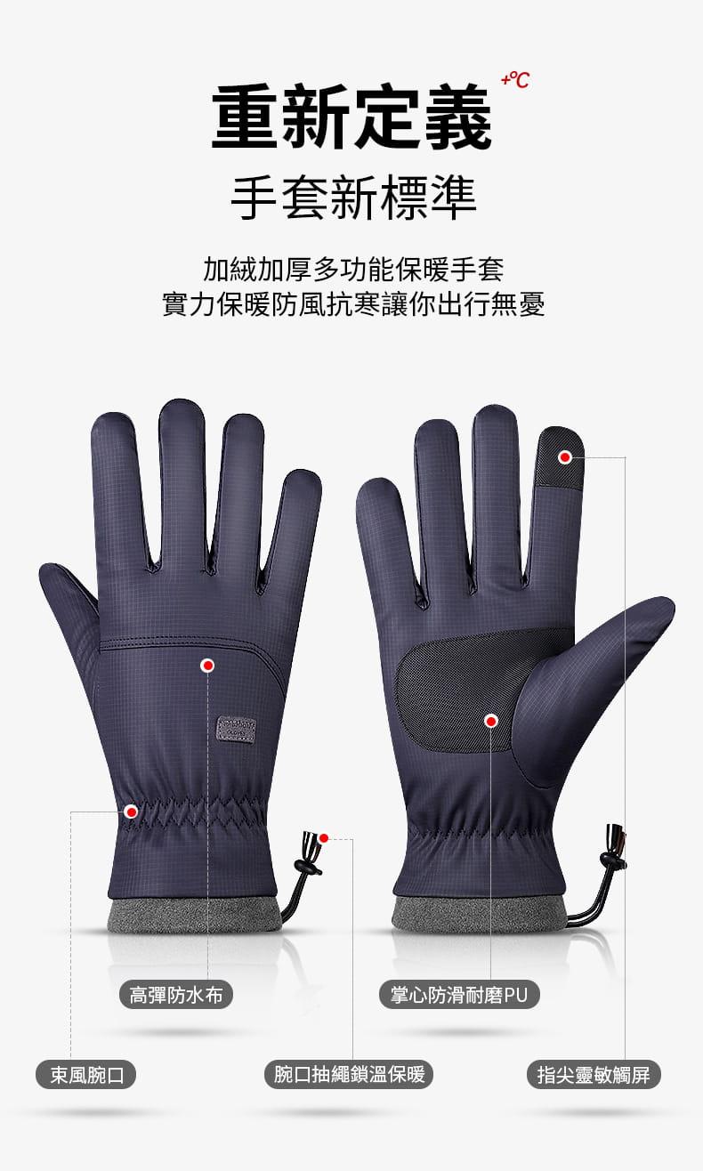 秋冬騎行防風防水加絨保暖手套 1