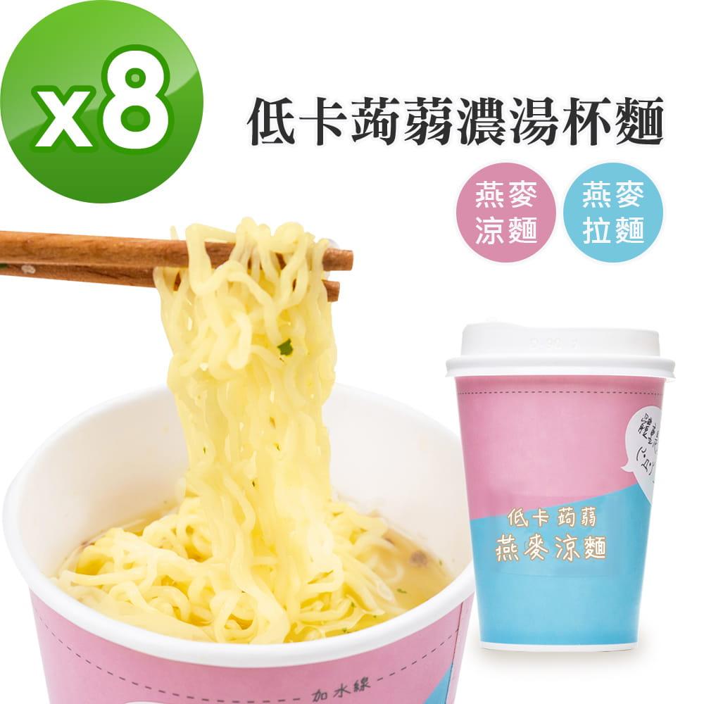 低卡蒟蒻濃湯杯麵8入(燕麥麵條系列)