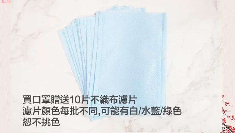 【ELASTI】台灣製日式和風口罩(買口罩送10片拋棄式濾片) 10