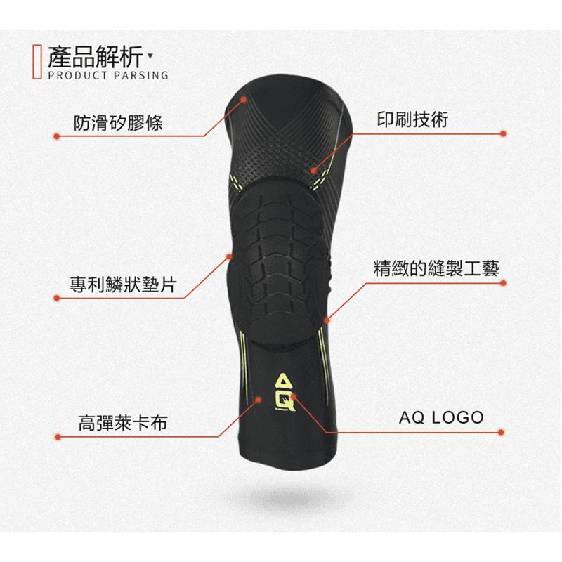 【AQ SUPPORT】AQ籃球抗衝擊強化護膝 2