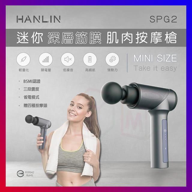 HANLIN-SPG2 迷你深層筋膜肌肉按摩槍 筋膜槍 0