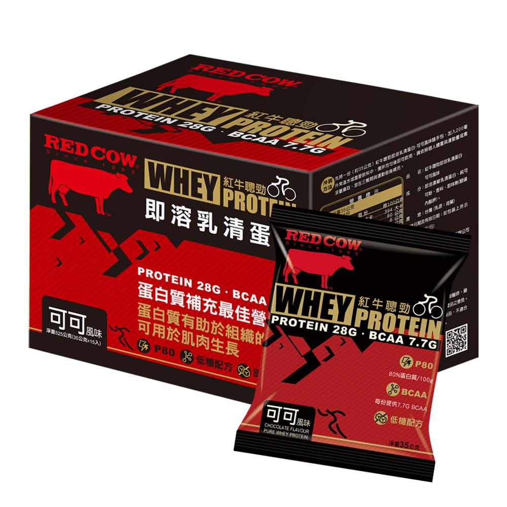 紅牛聰勁即溶乳清蛋白-可可風味隨手包35G 0