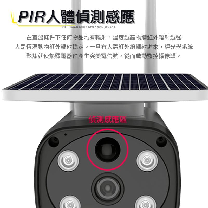 【Leisure】星光級夜視 WIFI太陽能監視器 買就送4顆原廠電池 監視器 無線監視器 戶外監視器 1