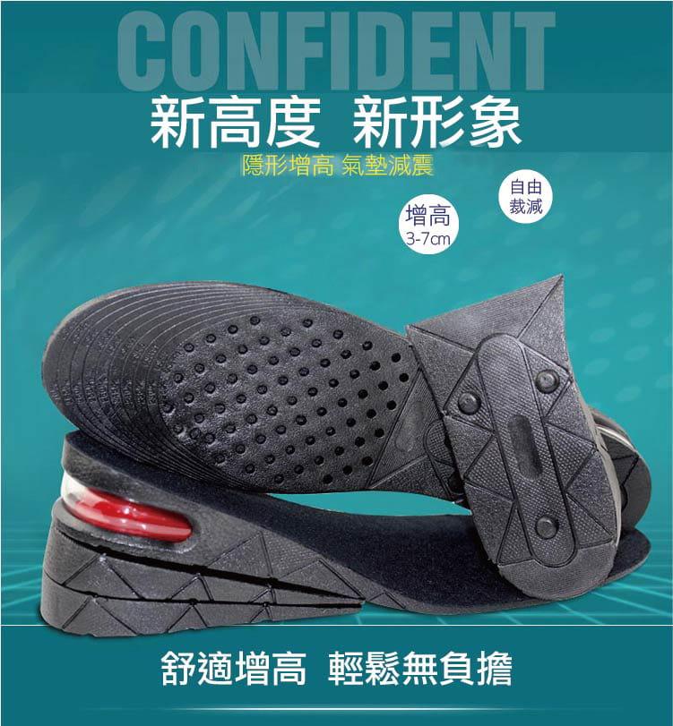 三段式氣墊增高鞋墊可自行調整高度 0