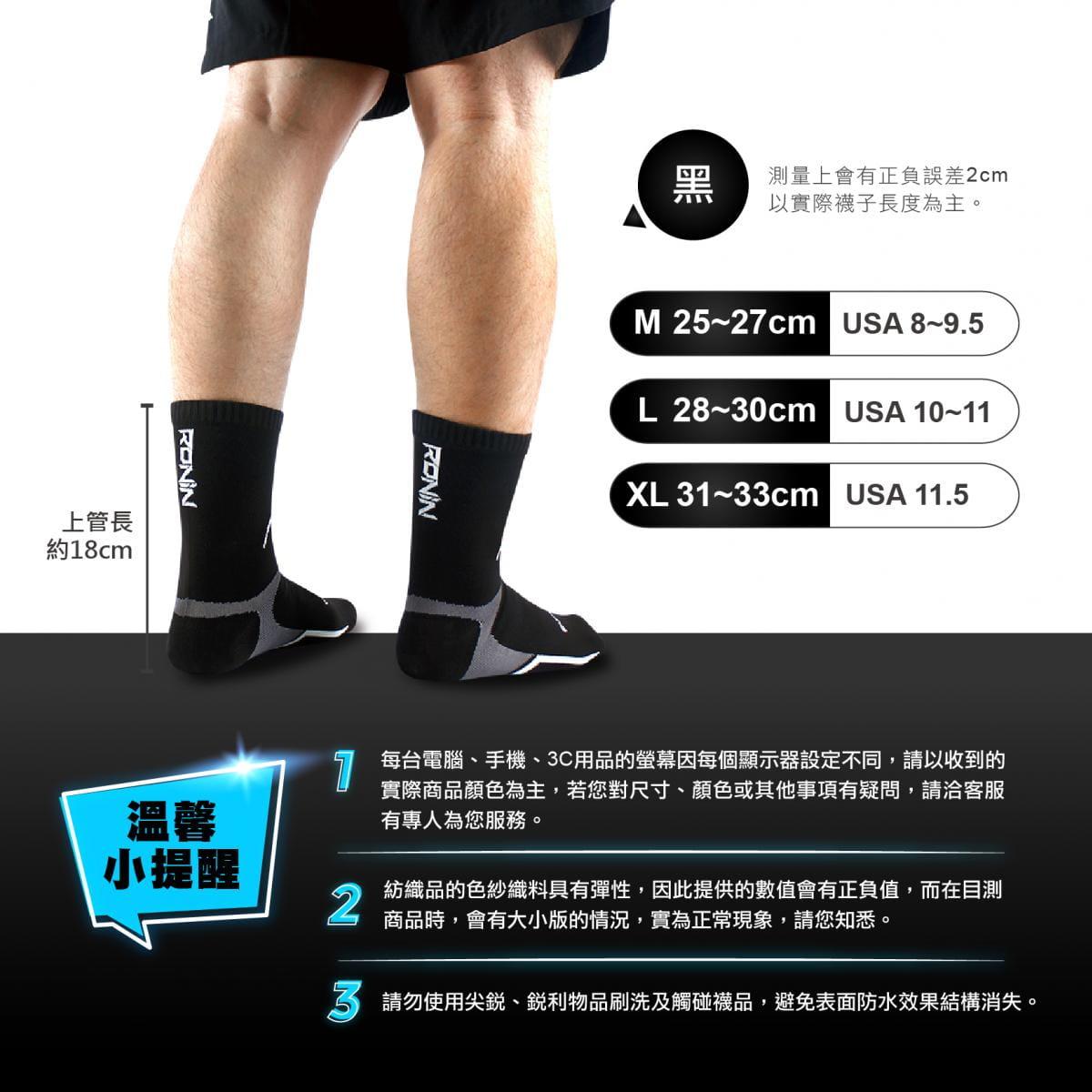 【FAV】防水透氣機能襪 6