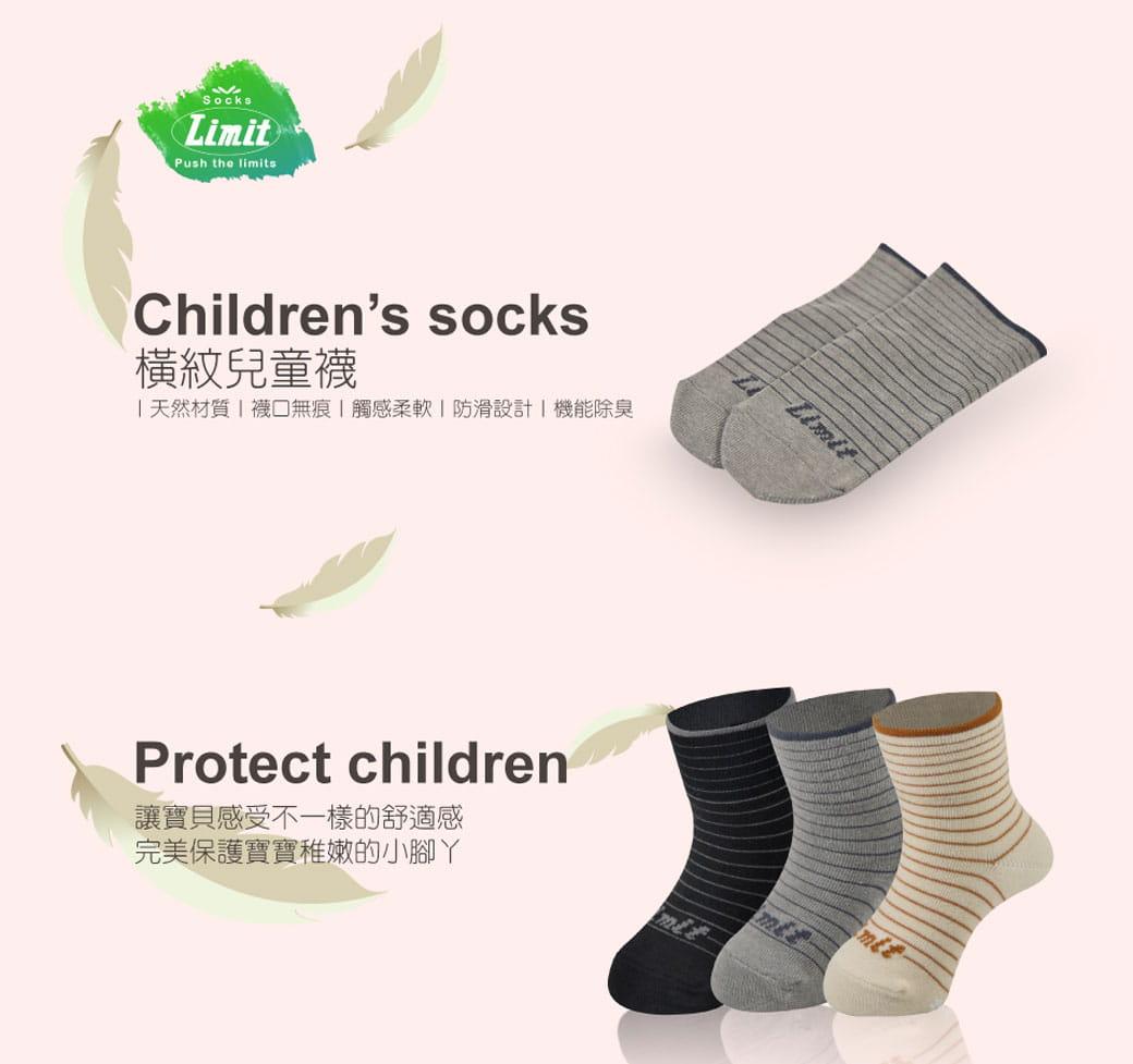【力美特機能襪】橫紋兒童襪《7雙入》 2