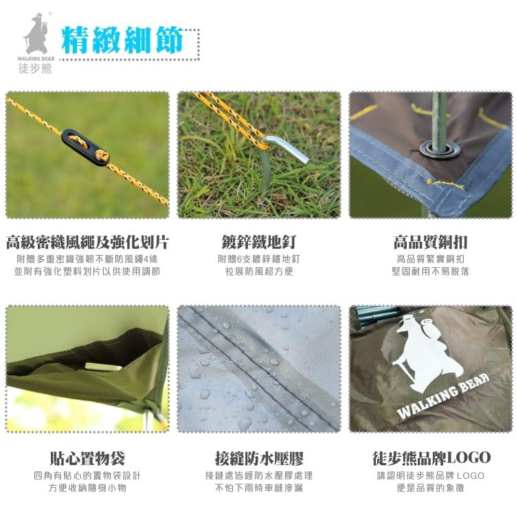 徒步熊 蝶型天幕 560x550cm 全配套裝 13