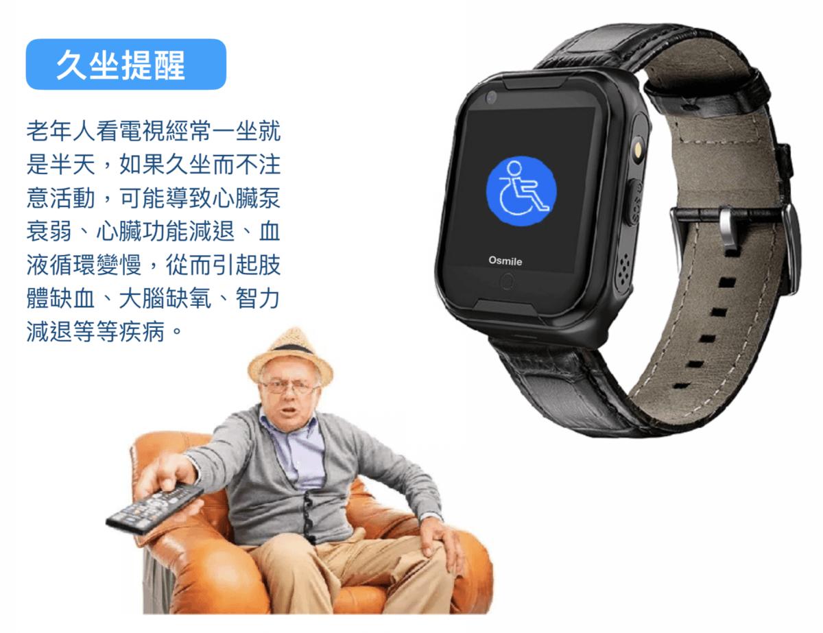 【Osmile】老人專屬智能通話求救手錶 9