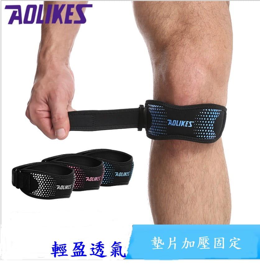 【CAIYI 凱溢】AOLIKES 運動髕骨帶 護膝 運動護膝 調節加壓 護髖 運動防護 運動護具 0