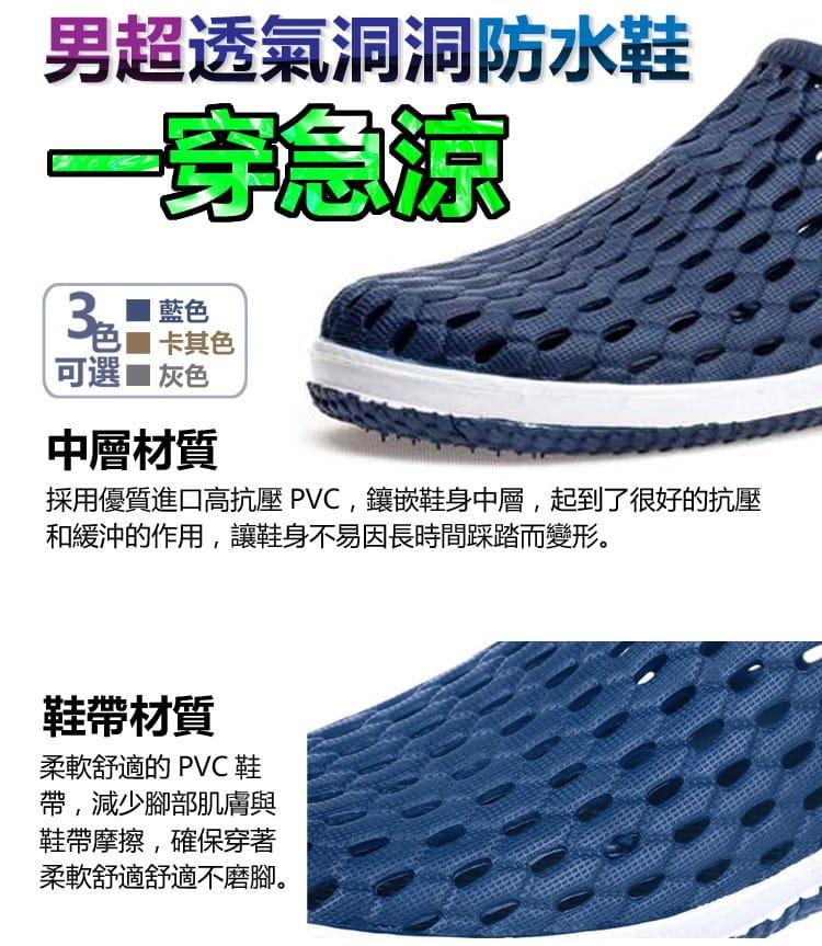 超透氣速乾洞洞鞋 2