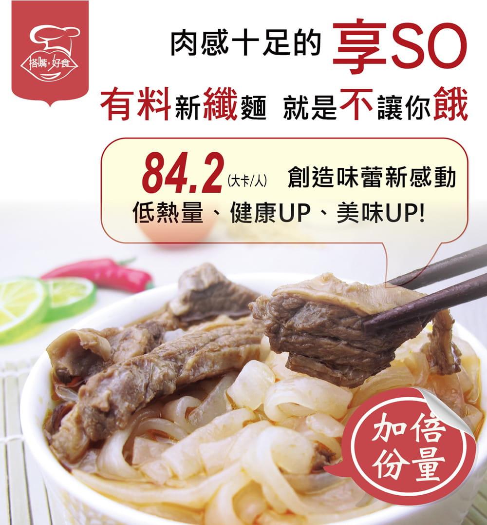 【搭嘴好食】低卡牛肉蒟蒻麵 700g (紅燒/精燉) 2